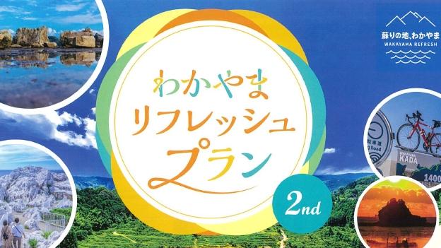 画像に alt 属性が指定されていません。ファイル名: 和歌山リフレッシュプラン1.jpg